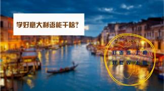 【资料分享】学好意大利语能干啥?