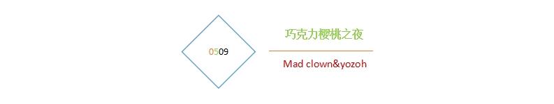 【韩乐我来唱】20170509《巧克力樱桃之夜》Mad clown/yozoh