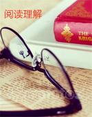 考研英语阅读题型模拟与演练