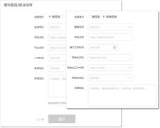 【优学宝分期】电脑PC端申请流程