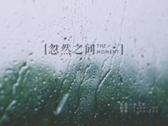 第1763期【韩语每日一词】2017.03.05——불현듯