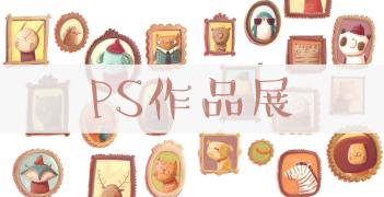 【PS作品展】日系小清新