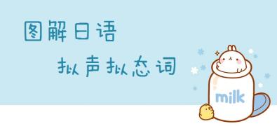 【日语】图解日语拟声拟态词-204 もくもく・めらめら