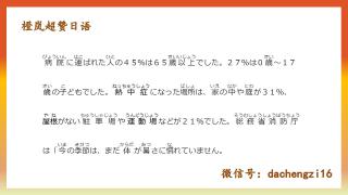 大橙子陪你读日语新闻5/18