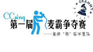 """【官方活动】格莱美专题""""英乐""""直播PK赛——角逐'英乐'千里马"""