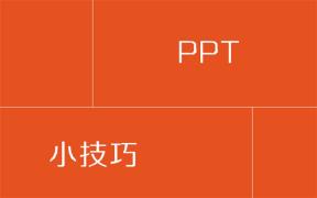 PPT小技巧 | 24 动画触发器