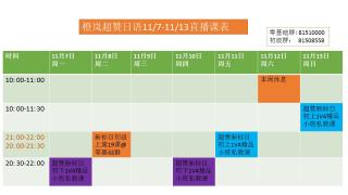 橙岚超赞日语11/7-11/13直播课表