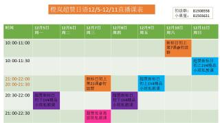 橙岚超赞日语12/5-12/11直播课表