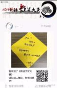 2016韩语书法大赛开始咯!