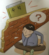 【生动的韩语惯用语】담을 쌓다