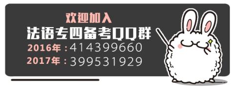 """【专四抢分战】与""""que""""相关的几个词组"""