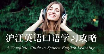 史上最强英语口语学习攻略 | 持续更新,收藏利器!