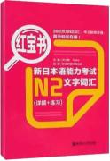 【2017.7能力考】备战能力考之书籍大推荐