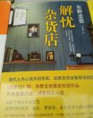 沪江学游杂货店