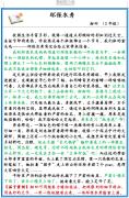 """第九讲:""""三级跳""""想象技法——慢镜头里的寒(暑)假、课堂故事"""