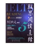 《刘洪波雅思真经全套》PDF+MP3 五本合集