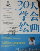 2017.1.1起~30天(30课,不止30天)学画记录~