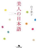 【手抄日语】美人の日本語