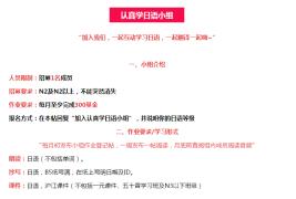 【从零日语】5月组队报名开始了,你来吗?