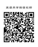 【官方】英语学习社群,欢迎加入,每日打卡,开口说英语,免费进入。