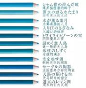 【小然班班独家推荐】执笔成诗(多图,流量慎入)
