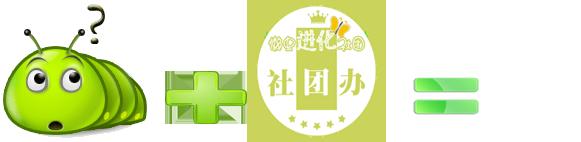 【懒虫组队】懒虫10月摘穗小队组队公告 奖励提升!