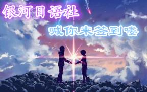 【银河日语4月签到帖】一起来签到喽O(∩_∩)O~~