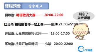 【CC韩语课堂每日精彩课程推荐】 11.23