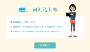 沪江韩语六周年,各种福利活动开始咯!~(唱歌上课玩游戏应有尽有)