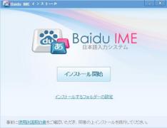 【电脑日语输入法】百度日语输入法安装使用教程
