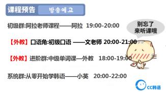 【CC韩语课堂每日精彩课程推荐】 11.29