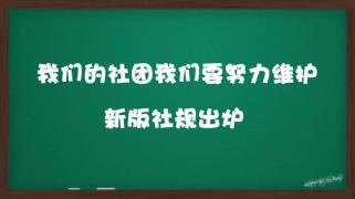 【重要!新版社规出炉】社团8月节目单