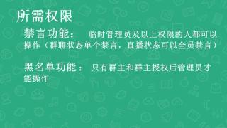 禁言及群成员黑名单功能介绍