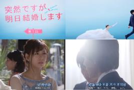 【HJR每周周末推荐】--日剧《不好意思,我们明天要结婚》【1月-新番】