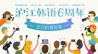 沪江韩语六周年,各种福利活动开始咯!~(唱歌上课玩游戏啥都有)