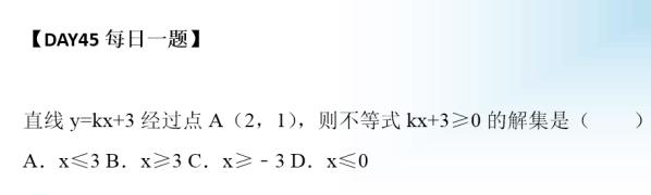 【每日一题】初二数学下学期期中复习--Day45。