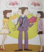 【生动的韩语惯用语18】바람을 피우다