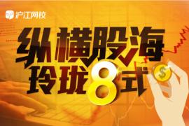 赚钱机会来了!沪江财会新推出两大理财课程!投资理财必学!