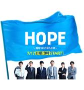 【9集全】2016日剧《HOPE》网盘资源+在线地址