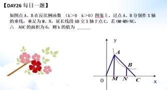 【每日一题】初二数学下学期期中复习--Day26