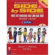 【原版教材分享】朗文SBS练习册使用方法(含朗文SBS1-4册教材pdf下载)