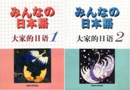 《大家的日语》1-2册全(附MP3)[PDF格式]