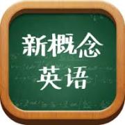 【学习资料】新概念第四册单词汇总,免费下载啦!