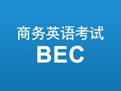 BEC中级复习攻略