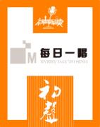 【初声读吧】夏目友人帳⑳2017-05-21