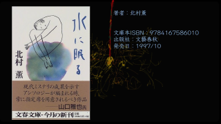 【口语特训营】水に眠る—kong先生 2017-04-17