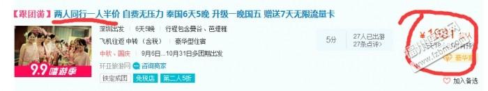 广州凤凰男忽悠女友出国旅游:隐瞒五折优惠导致翻脸...
