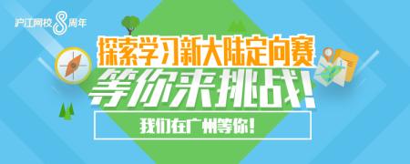 【沪江网校8周年】探索学习新大陆定向赛,广州场报名贴!