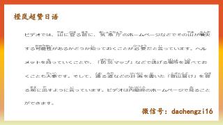 大橙子超赞日语朗读5/11