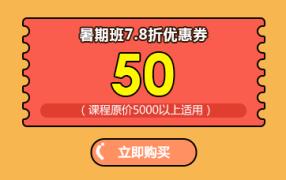 【低至7.8折】社团专属福利,精品暑期班低价预定开启